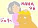 HAHA46とU・ω・U親子実況後援会