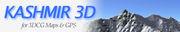 kashmir3Dを使おう