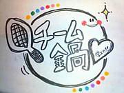 チーム★鍋