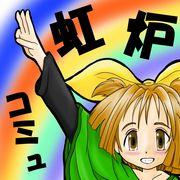 ロリは虹に限る!!