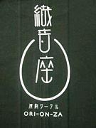 劇団☆織音座(おりおんざ)