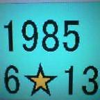 1985年6月13日生まれ♪♪