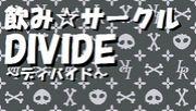 飲みサークル〜DIVIDE〜