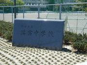 益富中学校
