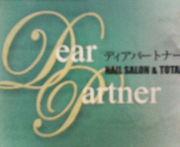 Dear Partner