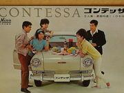 日野コンテッサ900
