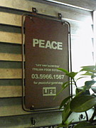 PEACE江古田
