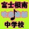 ◇富士根南中学校吹奏楽部◇