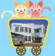 清明幼稚園(札幌市東区)