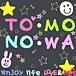 ★TO・MO・NO・WA★