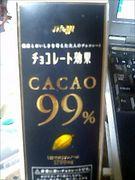 カカオ99%を貪り食う会