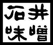 信州三年味噌石井味噌店
