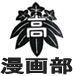 三浦高校 漫画部