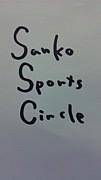 三幸学園  スポーツサークル