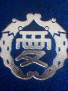岡崎市立愛宕小学校