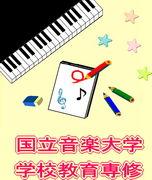 国立音楽大学 学校教育専修