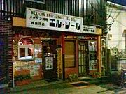 エル・ソール2号店
