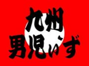 九州男児ぃ`ず