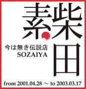 素材屋柴田店 2001〜2003