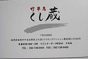 ☆ 竹串鳥  くし蔵 ☆