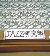 函館ラ・サール JAZZ研