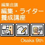 編集・ライター養成講座 大阪9期