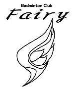 Badminton Club『Fairy』/千葉