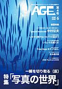 アゲアゲ♪フリペ編集部08