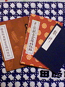 日本列島ご朱印・納経印の旅
