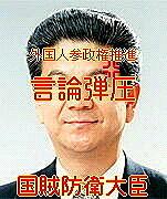 アンチ・北澤俊美/北沢俊美