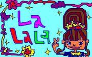 ◆カラオケパークLALALA◆