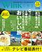 タウン情報誌Wink広島