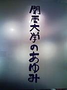 ♪えり部( ´∀`)♪
