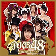 AKB48のメイク