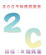 2007年桜台卒の元2Cのみんな