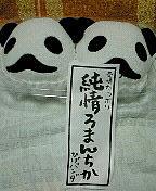 ■中村春菊+コスプレ■