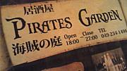 鶴ヶ島 居酒屋 Pirates Garden