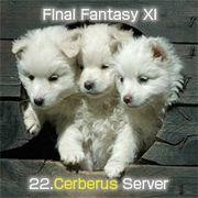 FF11 ケルベロスサーバーの集い