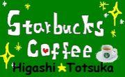 Starbucks Coffee★ひがとつ