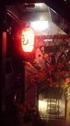 神戸・三宮 居酒屋『 箸処  む』