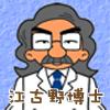 地球タイヘン大講演会