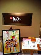 梅の花 豊田店
