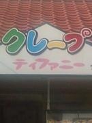 ☆クレープティファニー☆