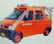 荏原消防団