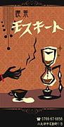 喫茶モスキート