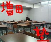 増田塾 -増田教-