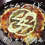 SIAM SHADEカラオケ@関西組