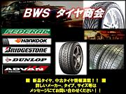 BWS激安タイヤ商会!