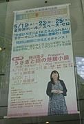 谷山浩子情報館