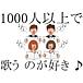 1000人以上で歌うのが好き♪